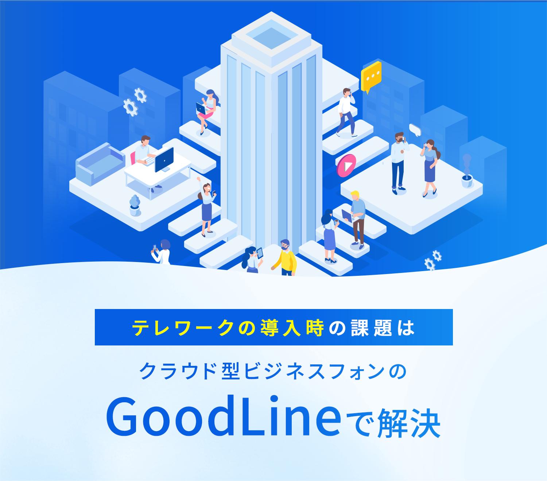 テレワーク導入時の課題はクラウド型ビジネスフォンのGoodLineで解決